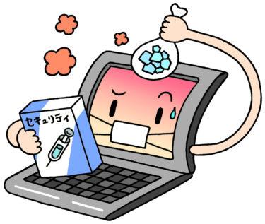 【文系SE】セキュリティ~ウィルス対策紹介!~