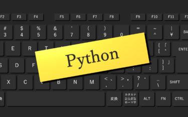 【文系SE】プログラミング~Python Webアプリ作成方法伝授!~