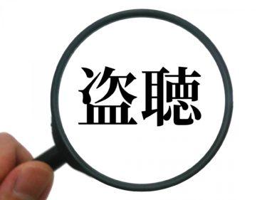【文系SE】セキュリティ~盗聴対策を紹介!~
