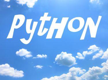 【文系SE】環境構築~Python無料おススメの環境構築方法伝授!~
