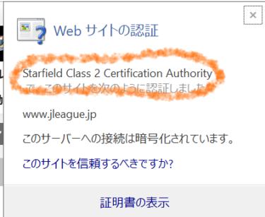 ネットワークスペシャリストーSSL/TLS(公開鍵/秘密鍵)証明書を実際に見てみる~